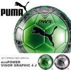 サッカーボール プーマ PUMA evoPOWER エヴォパワー VIGOR グラフィック 4 J 4号球 5号球 サッカー ボール 2017春新作 得割20