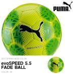 サッカーボール プーマ PUMA evoSPEED エヴォスピード 5.5 フェイド ボール 4号球 5号球 サッカー フットボール 082701 2017春新色 得割20