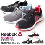 得割43 ランニングシューズ リーボック Reebok レディース Express Runner2.0 SL エクスプレスランナー ジョギング ウォーキング シューズ 靴 ランシュー