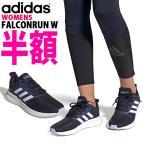 半額 50%OFF ランニングシューズ アディダス adidas FALCONRUN W レディース ファルコンラン 初心者 シューズ 靴 スニーカー EG8626