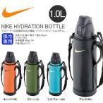 水筒 1リットル ナイキ NIKE ハイドレーションボトル 1.0L 保冷専用 直飲み サーモス スポーツボトル FFC1002FN 得割22 ステンレス 魔法瓶