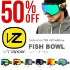 50%off 半額 スノーゴーグル VONZIPPER ボンジッパー メンズ レディース FISH BOWL AF21M-704 日本正規品  送料無料 15-16