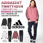 ショッピングジャージ ジャージ 上下セット アディダス adidas W 24/7 ウォームアップフーディー テーパードパンツ レディース セットアップ 3本線 2018秋冬新作 得割20 送料無料