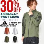 ショッピングジャージ アディダス adidas M adidas 24/7 ウォームアップフーディー メンズ ジャージジャケット トレーニング ウェア 3本線 2018秋冬新作 20%OFF 送料無料 FKK27