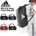 アディダス adidas EPS 2.0 3way チームバッグ 50L ボストンバッグ ショルダーバッグ バックパック 50リットル バッグ かばん 2019秋新色 25%OFF 送料無料 FST48