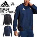 現品のみ 得割30 ピステ アディダス adidas メンズ TANGO CAGE ライトウーブンピステトップ 裏地無し 長袖 FWT20