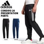 33%off ロングパンツ アディダス ジャージ adidas メンズ CONDIVO 20 プレゼンテーションパンツ FYY96