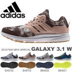 ランニングシューズ アディダス adidas Galaxy 3.1 W ギャラクシー レディース 初心者 マラソン ジョギング ランシュー 靴 2016秋冬新作 得割23