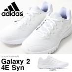 ショッピングジョギング シューズ 送料無料 ランニングシューズ アディダス adidas Galaxy 2 4E Syn ギャラクシー スーパーワイド 幅広 初心者 マラソン ジョギング シューズ 靴 得割20