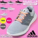 ランニングシューズ アディダス adidas Galaxy 3 W レディース 初心者 マラソン ジョギング ウォーキング シューズ ランシュー 靴 2017春新色