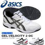 ショッピングasics テニスシューズ アシックス asics GEL-VELOCITY 2 OC メンズ レディース オムニ・クレーコート用 シューズ 靴 得割25