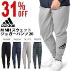 31%OFF アディダス adidas メンズ M MH スウェット ジョガーパンツ 20 ロングパンツ ウェア GUN42