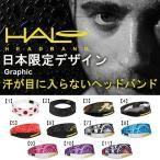 ネコポス対応可能! 汗が目に入らない! 日本限定デザイン ヘッドバンド ヘイロ HALO HEADBAND プルオーバー メンズ レディース ヘアバンド スポーツバンド