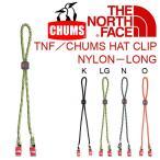ネコポス対応可能!ハット クリップ THE NORTH FACE ザ・ノースフェイス×チャムス コラボ TNF/CHUMS  帽子止め 落下防止 ハットクリップ ナイロンロング