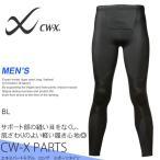 ショッピングタイツ CW-X エキスパートモデル メンズ スポーツタイツ 前開きタイプ コンプレッションウェア スパッツ ワコール Wacoal 得割20 送料無料