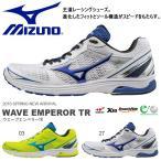 ランニングシューズ ミズノ MIZUNO ウエーブエンペラー TR メンズ 上級者 サブ2.5 サブ3.5 ジョギング マラソン ランシュー 靴 2016新作  得割20