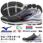 ラスト1点 25.5cm 得割30 ランニングシューズ ミズノ MIZUNO メンズ ウエーブライダー19スーパーワイド 幅広 マラソン 靴