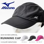 ランニングキャップ ミズノ MIZUNO レディース 帽子 CAP キャップ ジョギング マラソン 熱中症対策 日射病予防 20%off