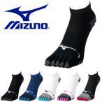 ネコポス対応可能!5本指 ランニングソックス ミズノ MIZUNO メンズ レディース アンクル丈 くるぶし 靴下 ソックス マラソン ジョギング 20%off
