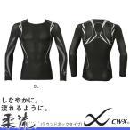 CW-X 柔流 メンズ 長袖 ランニングシャツ アンダーウェア コンプレッション インナー JAO001 得割20