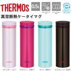 超軽量 水筒 サーモス THERMOS 真空断熱ケータイマグ 0.5L 丸洗い可能 保温 保冷 直飲み ステンレスボトル 魔法瓶 アウトドア キャンプ