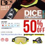 半額!! スノーゴーグル DICE ダイス JOKER SURF-Y トリプルピンクポラ/パステルイエローミラー 日本正規品 スノボ 平面レンズ 50%off スノーボード 送料無料