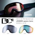 ショッピングゴーグル スペアレンズ DICE ダイス JOKER ジョーカー 交換レンズ 日本正規品 スノボ スキー スノーボード 平面レンズ  スノーゴーグル 20%off
