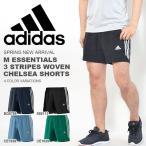 アディダス adidas M ESSENTIALS 3ストライプス ウーブン チェルシーショーツ メンズ 短パン ショートパンツ ランニング トレーニング 2017春新色 20%OFF
