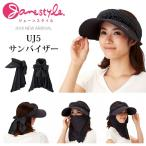 ジェーンスタイル Jane style レディース UJ5 サンバイザー 帽子 キャップ つば広 フェイスカバー付き UVカット 紫外線対策 日焼け対策 得割20
