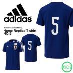 半袖 アディダス adidas サッカー 日本代表 ホーム レプリカ Tシャツ キッズ 子供 ジュニア ナンバー5 背番号 5番 ユニフォーム