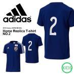 半袖 アディダス adidas サッカー 日本代表 ホーム レプリカ Tシャツ キッズ 子供 ジュニア ナンバー2 背番号 2番 ユニフォーム