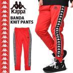 トラックパンツ Kappa BANDA カッパ メンズ ニットパンツ ロングパンツ ジャージ ボトムス ロゴ サイドライン RD レッド K0912AK70J 送料無料