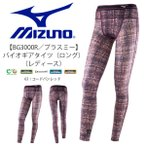 スポーツタイツ ミズノ MIZUNO レディース BG3000R プラスミー バイオギアタイツ ロング UVカット ランニング  得割20