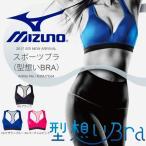 ミズノ MIZUNO スポーツブラ 型想いBra レディース ブラトップ スポブラ インナー アンダーウェア 得割26