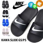 ナイキ  KAWA SLIDE  GS PS  819352 ブラック ホワイト 22 cm