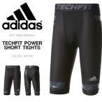 スポーツタイツ アディダス adidas メンズ テックフィット POWER ショートタイツ TECHFIT コンプレッション インナー ランニング ジョギング 20%off 送料無料