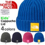 キッズ ニット帽 ザ・ノースフェイス THE NORTH FACE カプッチョリッド ジュニア 子供 ビーニー 帽子 ニットキャップ 防寒 アウトドア 得割20 KF 53-56cm