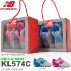 専用ボックス付き スニーカー KL574 new balance ニューバランス キッズ 子供 赤ちゃん シューズ 靴 ファーストシューズ 出産祝い 2017秋冬新作 得割20