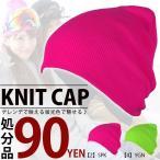 ネコポス対応可能! ニットキャップ メンズ レディース 帽子 ビーニー ニット帽 スノーボード スノボー スキー CAP renc950