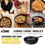 LODGE ロッジ L6SK3 ロジック スキレット 9インチ  キャストアイアン 鋳鉄 フライパン  アウトドア BBQ バーベキュー 国内正規代理店品 得割20