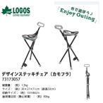 ロゴス LOGOS デザインステッキチェア 2WAY コンパクト 折りたたみ 杖 椅子 アウトドアチェア