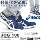 アシックス asics ランニングシューズ JOG 100 ジョグ100 メンズ レディース ジュニア ジョギング 初心者 スニーカー 30%off