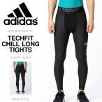 アディダス adidas テックフィット CHILL ロングタイツ メンズ TECHFIT スポーツタイツ アンダーウェア インナー ランニング マラソン ジョギング 24%off