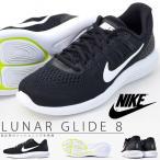 ナイキ/半額祭/開催中/50%off ランニングシューズ ナイキ NIKE メンズ ルナグライド 8 マラソン ジョギング シューズ 運動靴 スニーカー 843725