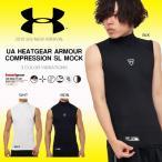 ノースリーブ アンダーアーマー UNDER ARMOUR UA HEATGEAR ARMOUR コンプレッション SL モックネック メンズ ヒートギア インナー 野球 2016新作