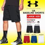 大きいサイズ ハーフパンツ アンダーアーマー UNDER ARMOUR UA ベースラインショーツ メンズ 短パン バスケットボール ウェア バスパン 2016秋冬新作