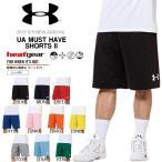ショートパンツ アンダーアーマー UNDER ARMOUR UA マストハブショーツII メンズ ヒートギア ハーフパンツ バスケットボール バスケ 送料無料