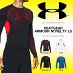 アンダーアーマー 機能性アンダーシャツ メンズ UA HEATGEAR ARMOUR NOVELTY LS MCM3360