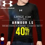 大きいサイズ アンダーアーマー UNDER ARMOUR UA HEATGEAR ARMOUR LS メンズ 長袖 コンプレッション ヒートギア インナー 2016新作 得割30