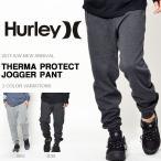 スウェットパンツ HURLEY ハーレー ジョガーパンツ メンズ THERMA PROTECT JOGGER PANT スエット パンツ 2017秋冬新作